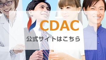 CDAC公式サイト