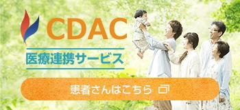 CDAC医療連携サービス 患者さんはこちら